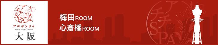 アチチSPA大阪 梅田ROOM 堺筋本町ROOM 心斎橋ROOM 2016年5月難波ROOMオープン予定!